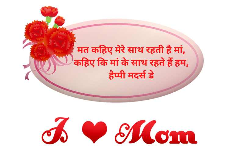 Happy Mothers Day Thought