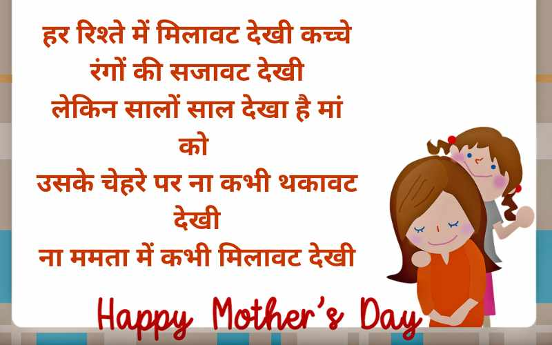 Best Mothers Day Thought in Hindi