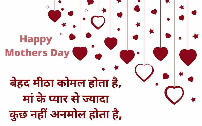 Happy Mothers Day Thought in Hindi