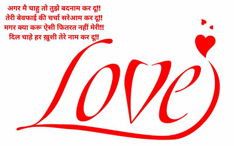 Love Thought