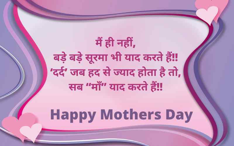 Mothers Day Thought in Hindi