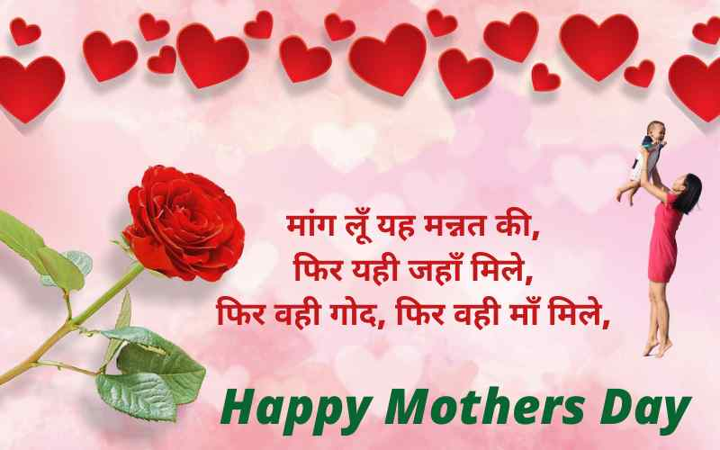 Happy Mothers Day Thought in Hindi – 2021