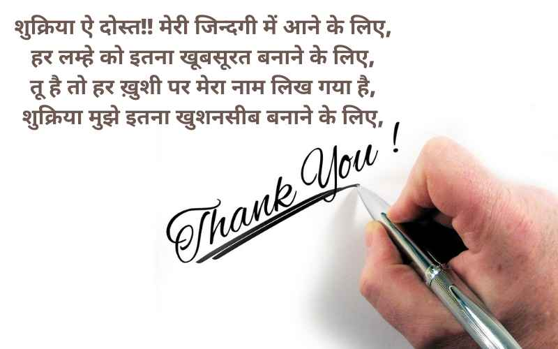 Thank You Sms