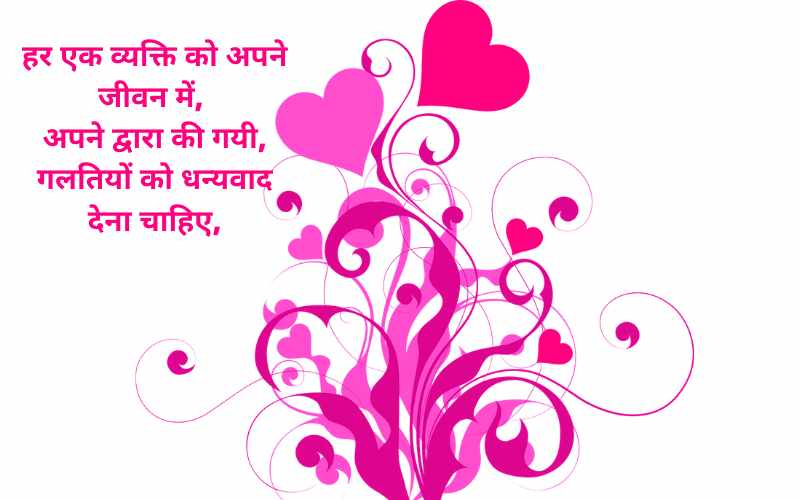Thanks Quotes Images in Hindi